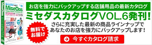 販促・店舗用品総合カタログ「ミセダスカタログVOL.6」発刊!