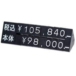 プライスキューブ2段表示パーツL 黒/金