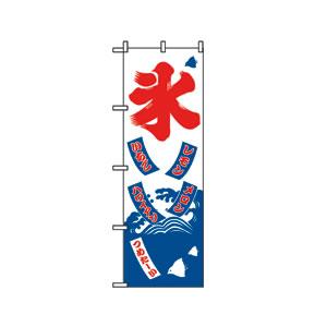 のぼり No.2231 氷