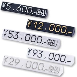 ニュープライスキューブセット L 黒/白字