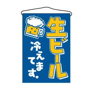 吊り下げ旗 No.692 生ビール