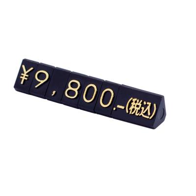 ニュープライスキューブセット M 黒/金字