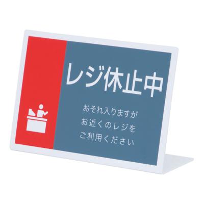 レジ休止板 RK-04 - 店舗用品通販のミセダス