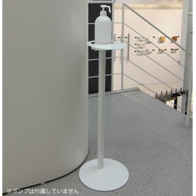 消毒液スタンド UDH-310-PWH