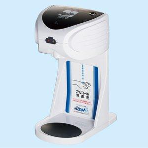 自動手指消毒器 アルサット AL10