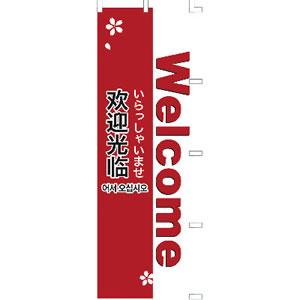40-6212 のぼり welcome