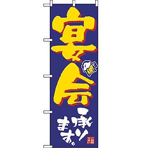 大のぼり No.1013 宴会